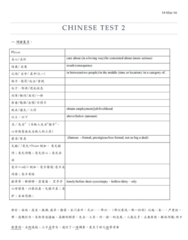 CHNS0022 Midterm: Test 2 Review Sheet